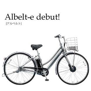 電動アシスト自転車 アルベルトe誕生!のイメージ