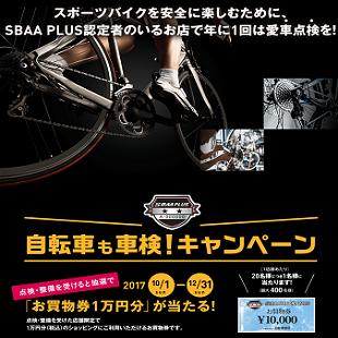 自転車も車検!キャンペーン実施中!のイメージ
